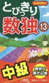 【新品】【本】とびっきり数独 中級 13