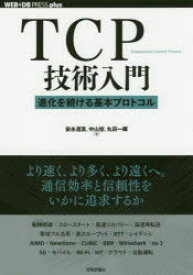 TCP技術入門 進化を続ける基本プロトコル 安永遼真/著 中山悠/著 丸田一輝/著