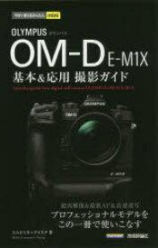 【新品】【本】OLYMPUS OM−D E−M1X基本&応用撮影ガイド コムロミホ/著 ナイスク/著
