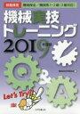 機械実技トレーニング 技能検定機械保全/機械系1・2級〈3級対応〉 2019年度版 機械保全研究委員会/著