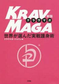 【新品】【本】クラヴマガ 世界が選んだ実戦護身術 クラヴマガ・ジャパン/編