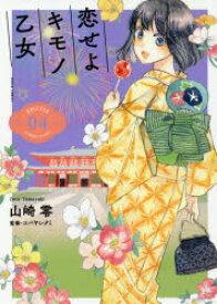 恋せよキモノ乙女   4 山崎 零 著コバヤシ クミ 監修