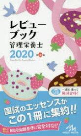 レビューブック管理栄養士 2020 医療情報科学研究所/編集