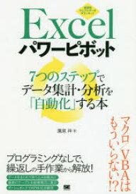 【新品】【本】Excelパワーピボット 7つのステップでデータ集計・分析を「自動化」する本 鷹尾祥/著