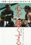 【新品】【本】心を強くする「世界一のメンタル」50のルールサーシャ・バイン/著高見浩/訳