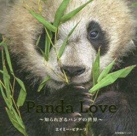 【新品】【本】Panda Love 知られざるパンダの世界 エイミー・ビターリ/著 市前奈美/訳