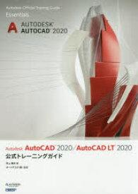【新品】【本】Autodesk AutoCAD 2020/AutoCAD LT 2020公式トレーニングガイド 井上竜夫/著 オートデスク株式会社/監修