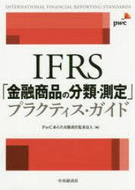 【新品】【本】IFRS「金融商品の分類・測定」プラクティス・ガイド PwCあらた有限責任監査法人/編 川端稔/〔ほか〕執筆