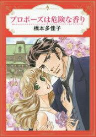 【新品】【本】プロポーズは危険な香り 橋本 多佳子 著