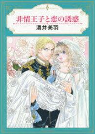 【新品】【本】非情王子と恋の誘惑 酒井 美羽 著