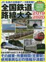 【新品】【本】全国鉄道路線大全 JR・私鉄の全路線データ最新版!! 2019−2020