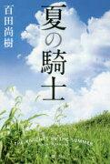 【新品】【本】夏の騎士百田尚樹/著