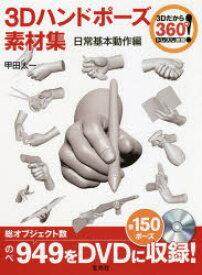 【新品】【本】3Dハンドポーズ素材集 トレスし放題! 日常基本動作編 甲田太一/著