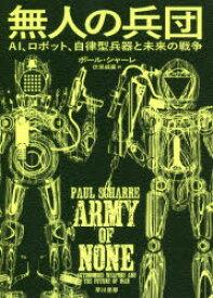 【新品】【本】無人の兵団 AI、ロボット、自律型兵器と未来の戦争 ポール・シャーレ/著 伏見威蕃/訳