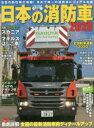 【新品】【本】日本の消防車 2020
