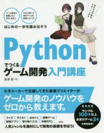 Pythonでつくるゲーム開発入門講座 廣瀬豪/著