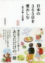 日本の365日を愛おしむ 毎日が輝く生活暦 特別版 本間美加子/著