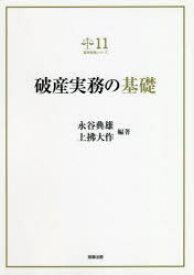 【新品】【本】破産実務の基礎 永谷典雄/編著 上拂大作/編著