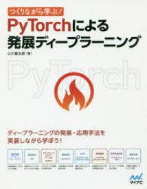 つくりながら学ぶ!PyTorchによる発展ディープラーニング 小川雄太郎/著