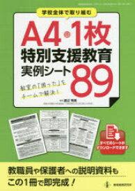【新品】【本】A4・1枚特別支援教育実例シート89 教室の「困った」をチームで解決! 学校全体で取り組む 渡辺秀貴/編集