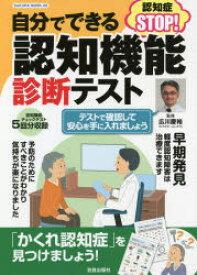 自分でできる認知機能診断テスト テストで確認して安心を手に入れましょう 広川慶裕/監修