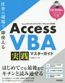 【新品】Access VBA実践マスターガイド 仕事の現場で即使える 今村ゆうこ/著