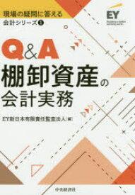 Q&A棚卸資産の会計実務 EY新日本有限責任監査法人/編