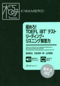 極めろ!TOEFL iBTテストリーディング・リスニング解答力 森田鉄也/著 日永田伸一郎/著 山内勇樹/著