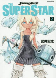 SHAMAN KING THE SUPER STAR 2 武井宏之/著
