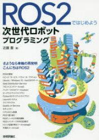 ROS2ではじめよう次世代ロボットプログラミング 近藤豊/著