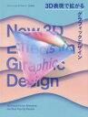 3D表現で拡がるグラフィックデザイン Sandu Publishing/編著 ブレインウッズ株式会社/訳