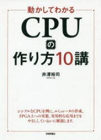 動かしてわかるCPUの作り方10講 井澤裕司/著