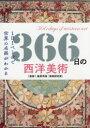 366日の西洋美術 1日1ページで世界の名画がわかる 瀧澤秀保/監修 ロム・インターナショナル/編集・文