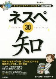 ネスペ30知 ネットワークスペシャリストの最も詳しい過去問解説 左門至峰/著 平田賀一/著