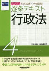 司法試験・予備試験逐条テキスト 2020年版4 行政法