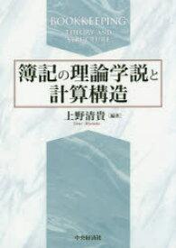 簿記の理論学説と計算構造 上野清貴/編著