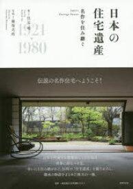 日本の住宅遺産 名作を住み継ぐ 伏見唯/著 藤塚光政/写真