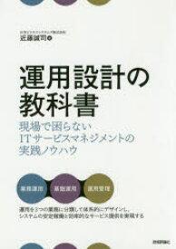 運用設計の教科書 現場で困らないITサービスマネジメントの実践ノウハウ 近藤誠司/著