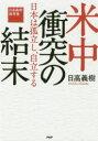 米中衝突の結末 日本は孤立し、自立する 日高義樹論考集 日高義樹/著