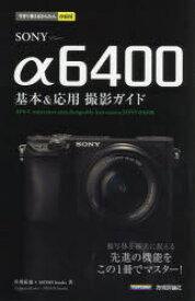 SONY α6400基本&応用撮影ガイド 井川拓也/著 MOSH books/著