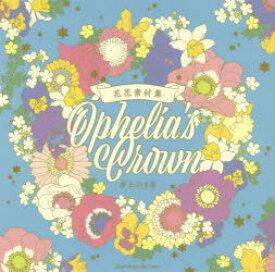 花花素材集 Ophelia's Crown 井上のきあ/著