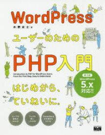 WordPressユーザーのためのPHP入門 はじめから、ていねいに。 水野史土/著