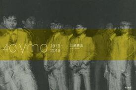 【新品】40 ymo 1979−2019 三浦憲治/著