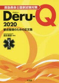 救急救命士国家試験対策Deru‐Q 要点整理のための正文集 2020 徳永尊彦/編著