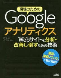 現場のためのGoogleアナリティクス Webサイトを分析・改善し倒すための技術 Google Analytics is the most powerful business weapon. 永井隆/著 KAN Corp./監修