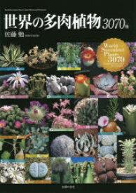 世界の多肉植物3070種 佐藤勉/著