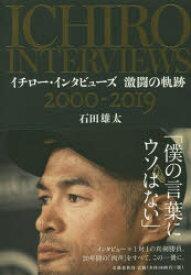 イチロー・インタビューズ激闘の軌跡 2000−2019 石田雄太/著