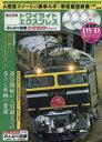 寝台特急トワイライトエクスプレス A個室スイートの乗車ルポ+車窓展望映像〈大阪〜札幌〉などを収録 みんなの鉄道DV…