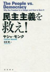 民主主義を救え! ヤシャ・モンク/〔著〕 吉田徹/訳