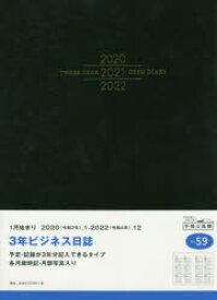 3年ビジネス日誌  手帳 日記 ダイアリー B5  皮革調 黒 No.59 (2020年1月始まり)